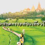 อุตสาหกรรมการท่องเที่ยวไทยในปี 2562 เป็นอย่างไร