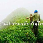 เดินป่าท่องเที่ยวไม่ต้องไปไกลอยู่ไทยก็ไปได้