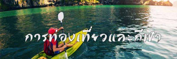 การท่องเที่ยวและกีฬาของไทยเป็นอย่างไร